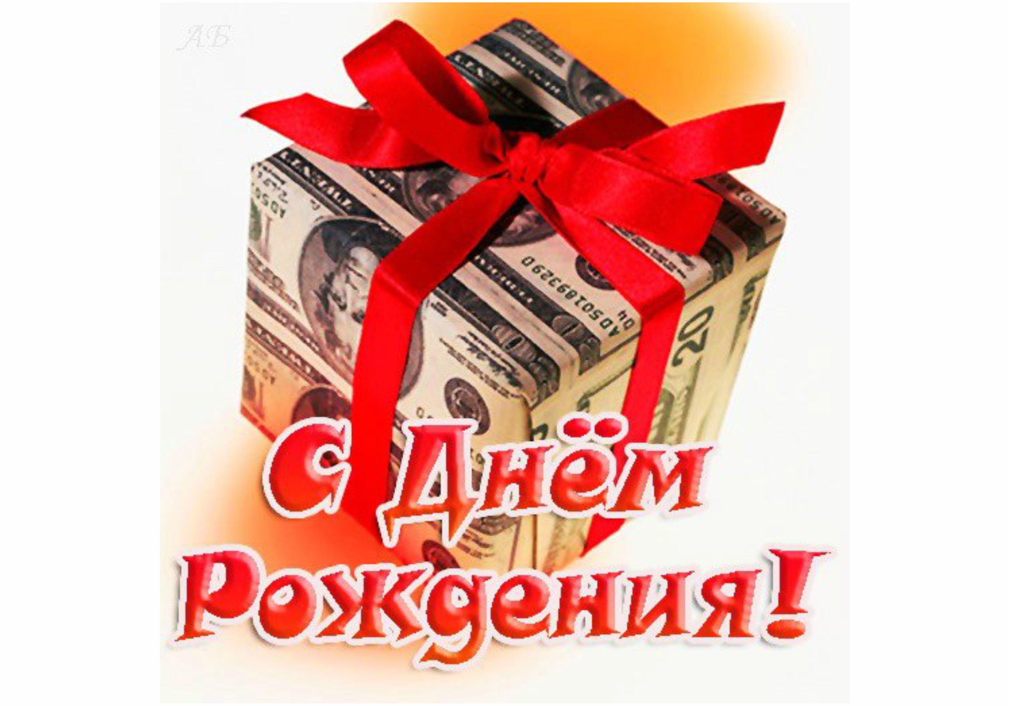 Поздравление с днем рождения женщине с деньгами